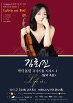 [02.16] 김회진 바이올린 리사이틀 시리즈 Ⅱ <삶과 죽음> - 예술의전당 IBK챔버홀