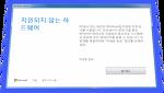 Windows 업데이트 시 지원되지 않는 하드웨어 메시지 뜨는 문제 (2017.4.18)