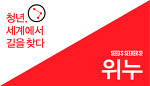 [2012 SEEKER:S 소개] 위누