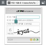 IPTIME 공유기 비밀번호 설정하기 / 스마트폰에서도 가능