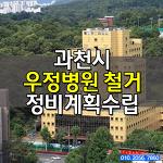 과천시 갈현동 우정병원 철거 아파트 공급예정