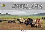 징기스칸의 나라
