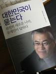 문재인, 「대한민국이 묻는다. 완전히 새로운 나라, 문재인이 답하다」