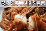 성남 신흥동 바다아구찜의 해물찜 후기