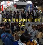 호텔 & 레스토랑 - 2016 카페&베이커리페어 성료 신선한 커피와 디저트로 방문객 발길 붙잡아