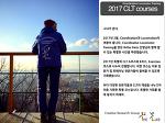 [교육 공지] 2017 CLT Course