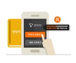 [어플 사용법]  T전화의 단짝 T연락처로 연락처 자동백업, 관리