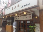 [영등포구청맛집] 교다이야 소스부어먹는 냉우동과 새우튀김