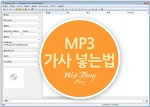 MP3tag 프로그램으로 간단하게 음악 가사 넣기