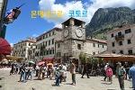 [발칸여행] 몬테네그로 중세도시 코토르(Kotor) 여행