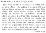 (H1-150335) - Music study enriches all the learning - in reading, math, and other subjects - ~