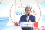 제20회 고창 해풍 고추 축제