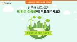 [이벤트] 방문해 보고 싶은 친환경 건축물에 투표해주세요!