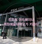 호텔 & 레스토랑 - 창조적 아트테이너 Art+Entertainer, 계원예술대학교가 PSH 과정 통해 키운다