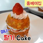 남은 딸기 처치용!! 미니 딸기 케이크 / 컵케이크 만들기