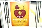 (뮤지컬) 故 김광석의 바람이 불어 오는곳