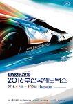 2016 부산모터쇼, 전국민 차축제로 '튜닝'
