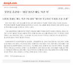 [20170111 동아일보] 못믿을 증권사...18곳 3년간 매도 의견'0'