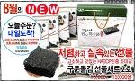 [구이김선물세트] HACCP인증 바삭바삭 맛있는 완도 구이김선물세트 할인판매~~