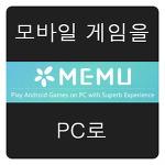 모바일 게임 미뮤 앱플레이어로 PC에서 편하게 하자.