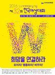 """[제32회 한국여성대회 D-17] """"희망을 연결하라 - 모이자! 행동하자! 바꾸자!"""" 슬로건이 궁금해요!"""