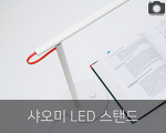 가성비 갑! 샤오미 LED 스마트 스탠드 사용 리뷰!