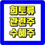 희토류 관련주 및 수혜주 정보.