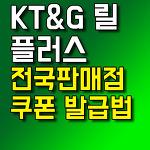 kt&g 릴 플러스 판매처 전국주소 검색 및 할인쿠폰 다운방법
