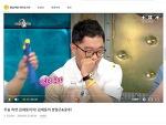 라디오스타에서 김제동씨 세월호 팔찌 멋지네요