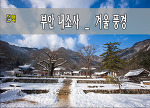 내소사 겨울풍경 2