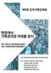 [공지] 제9회 전국기록인대회 포스터 선정 투표