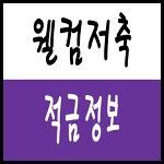 웰컴저축은행 적금 소개