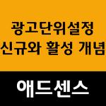 애드센스 광고 단위 설정 신규와 활성 개념 정리
