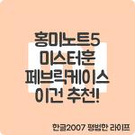홍미노트5 미스터훈 페브릭케이스 이건 추천!