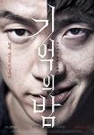영화 기억의 밤 줄거리 후기 - 강하늘 김무열 미스터리 스릴러