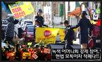 [Hot Issue] 녹색 어머니회 강제 참여, 헌법 모독이자 적폐다!!