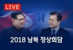 2018 남북 정상회담 생중계를 보며, 일본인 친구에게 온 응원