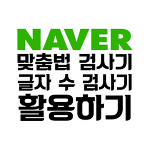 네이버(NAVER) 맞춤법 검사기와 글자 수 검사기 활용하기