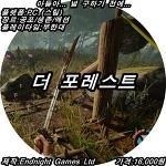The Forest - 더 포레스트 리뷰 & 후기