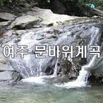 [서울 근교 알려지지 않은 계곡]-조용한 경기도 여주 문바위 계곡