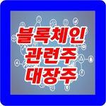 블록체인 관련주 및 대장주 종목 총정리!