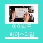 아이패드 페이스타임 영상통화 방법 알아보기