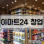 [강서/편의점] 강서구 이마트24 편의점 창업 [합 5천만/월순익 500만]