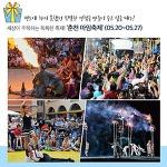 가정의 달 5월 가족과 함께하는 강원도 축제 춘천 마임축제, 삼척 장미축제, 홍천 메이온어호스