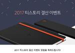 2017 티스토리 결산 이벤트 당첨!^^