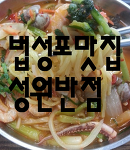 법성포맛집 쌀짜장, 쌀짬뽕 맛집 성원반점
