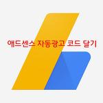 블로그에 구글 애드센스 자동광고 코드 달기