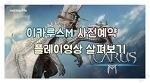 이카루스M 사전예약 출시일 등 플레이영상 살펴보기!