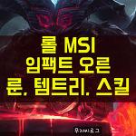 [롤 MSI] 롤 시즌8 오른 룬, 템트리, 스킬트리(feat. 임팩트)