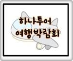 2017년 하나투어 온라인 여행박람회 특별한 여행 준비는 이렇게